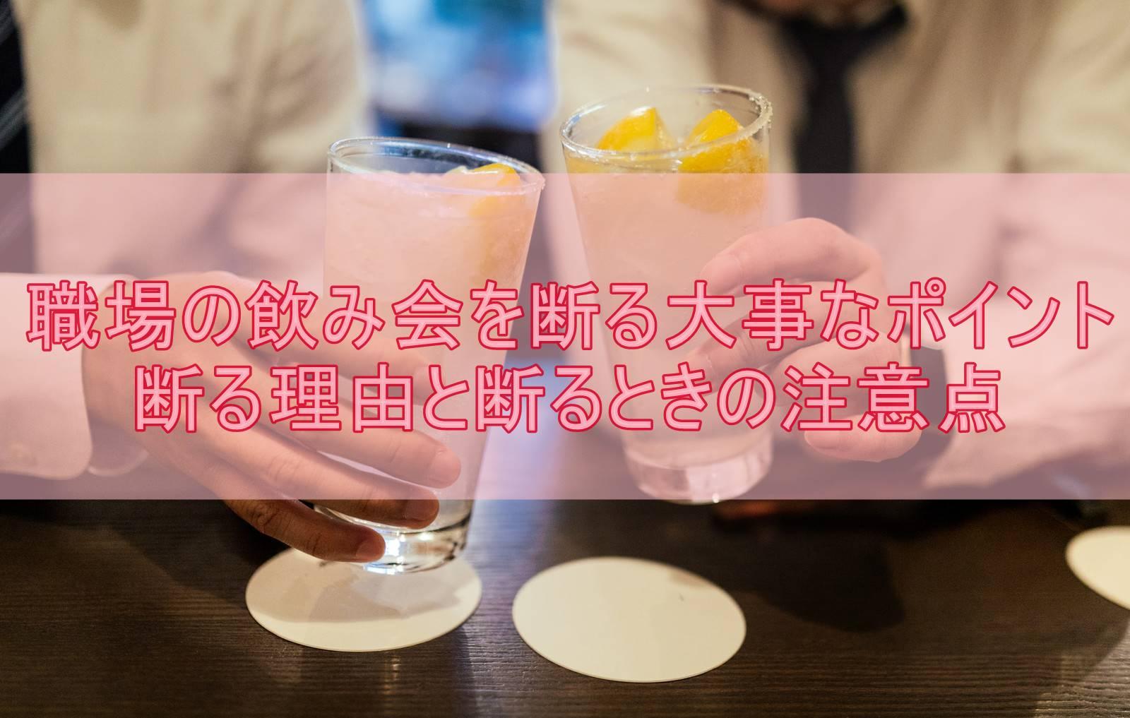 職場の飲み会を断るときの大事なポイント。理由と注意点